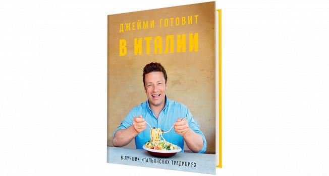 «Джейми готовит в Италии» Джейми Оливера