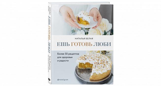 «Ешь, готовь, люби» Натальи Белой