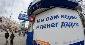 Количество микрофинансовых организаций сократилось на 500