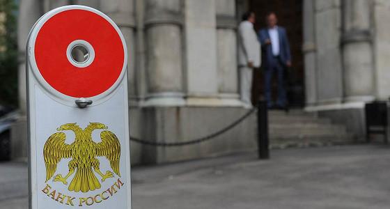 Центробанк РФ: вследующем году 97 банков лишились лицензий