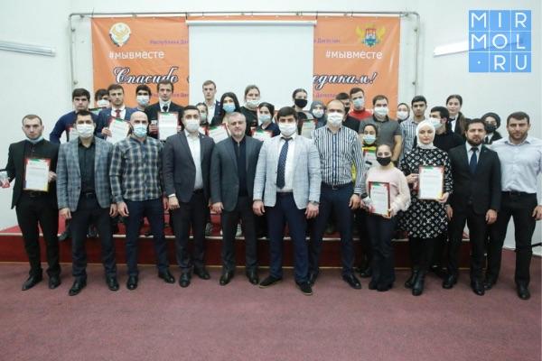 ВМахачкале состоялось награждение волонтёров Конституции