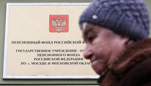 Россияне оценили комфорт напенсии в45тысяч рублей вмесяц