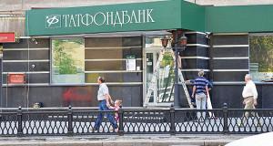 ЦБ отключил Татфондбанк от системы электронных срочных платежей