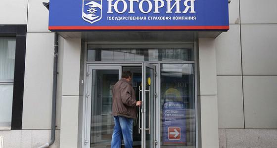 Правительство Югры пополнит капитал «Югории» на 4 млрд рублей