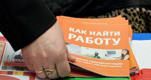Вакансий в РФ стало меньше, а соискателей больше