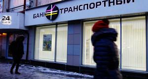 Выплаты вкладчикам банка «Транспортный» опустошат фонд АСВ