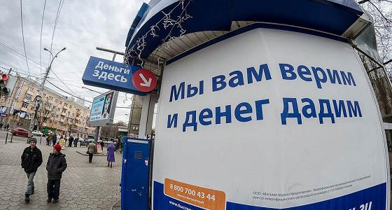 Банк Российской Федерации зафиксировал рекордное сокращение МФО