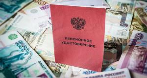 Пенсионные деньги – оазис с признаками миража