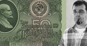 Сбербанк в советских рублях